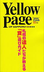 YellowPage2006.jpg